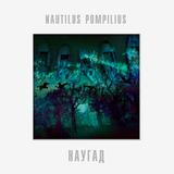Nautilus Pompilius / Наугад (LP)