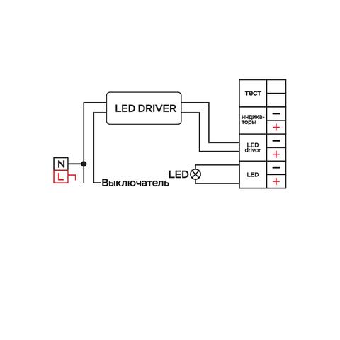 Схема подключения БАП 1.4 для светодиодных светильников
