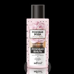 Сухое масло для волос и тела «Розовая вуаль», 115мл.