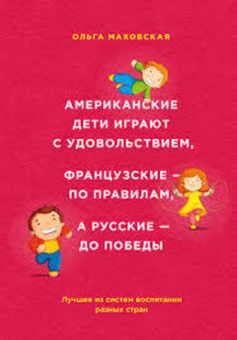 Американские дети играют с удовольствием, французские - по правилам, а русские - до победы
