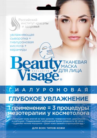 Фитокосметик Beauty Visage Тканевая маска для лица гиалуроновая