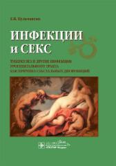 Инфекции и секс: туберкулез и другие инфекции урогенитального тракта как причина сексуальных дисфункций