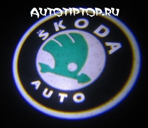 Лазерная проекция с логотипом Skoda - Шкода