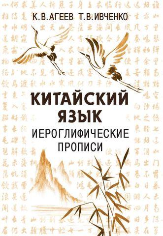 Китайский язык. Иероглифические прописи
