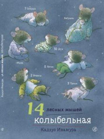 14 лесных мышей. Колыбельная.