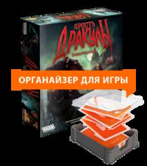 Органайзер Meeple House UTS: Сетап для игры Ярость Дракулы 3 издание