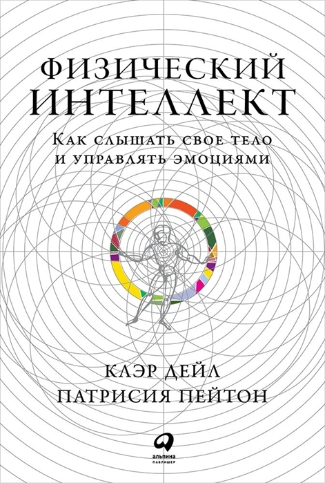 Kitab Физический интеллект: Как слышать свое тело и управлять эмоциями | Дейл К., Пейтон П.