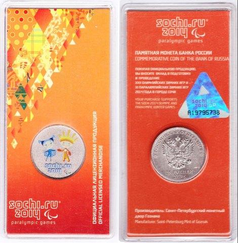 25 рублей Лучик и Снежинка - талисманы Параолимпиады (В банковской запайке с голограммой) (в цвете)