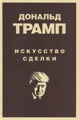 Дональд Трамп. Искусство сделки