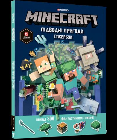 Minecraft стікер-бук Підводні пригоди