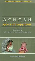 Основы детской хирургии. Иллюстрированное пособие