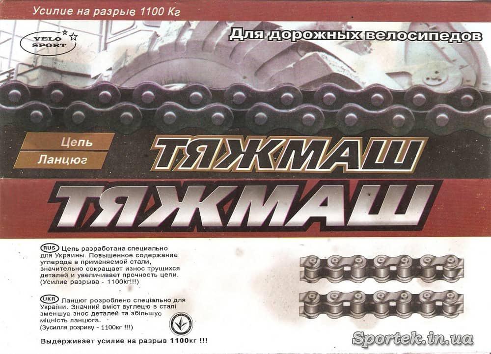 Упаковка цепи для дорожных односкоростных велосипедов Тяжмаш