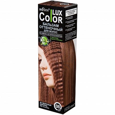 Белита COLOR LUX Оттеночный бальзам для волос тон 08 100мл