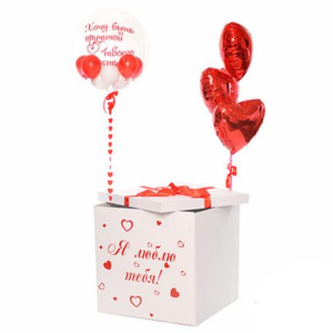 Коробка сюрприз я люблю тебя