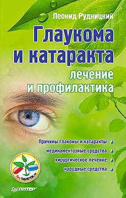 Глаукома и катаракта: лечение и профилактика леонид рудницкий глаукома и катаракта лечение и профилактика