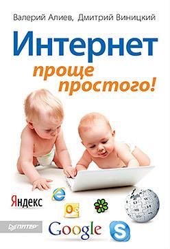 Интернет – проще простого! интернет – проще простого 2 е изд