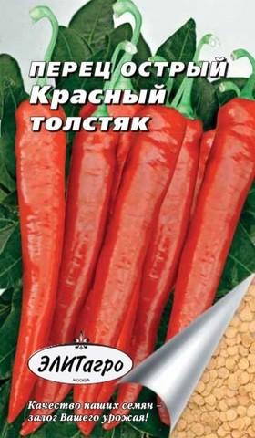 Семена Перец острый Красный толстяк