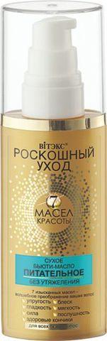 Витэкс Роскошный уход - 7 масел красоты Сухое бьюти-масло питательное БЕЗ УТЯЖЕЛЕНИЯ для всех типов волос 75мл