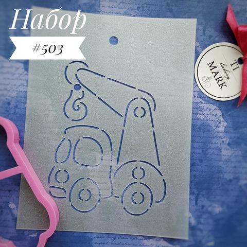 Набор №503 - Автокран