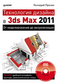 цены Технология дизайна в 3ds Max 2011. От моделирования до визуализации. (+CD)