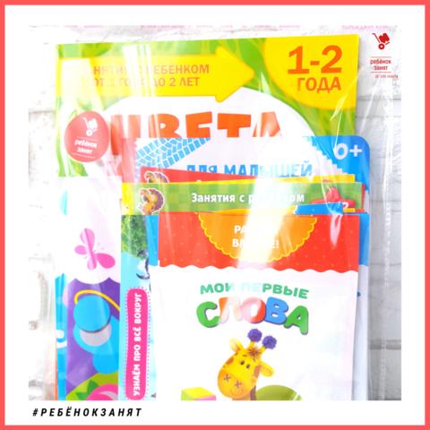Детский набор развивающих книг для занятий с ребёнком в возрасте от 1 до 2 лет.