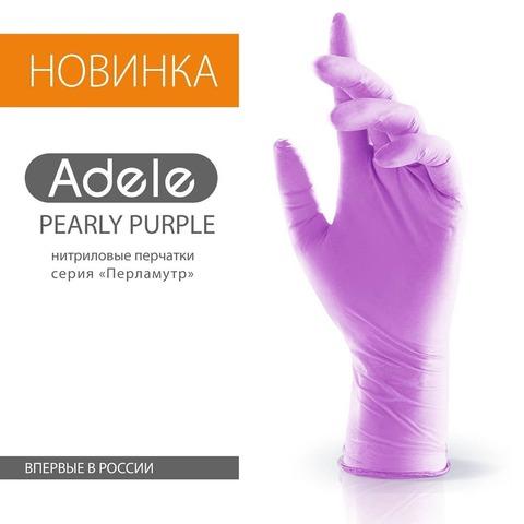 Adele косметические нитриловые перчатки сиреневый перламутр р. M (100 штук - 50 пар)