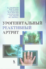 Урогенитальный реактивный артрит