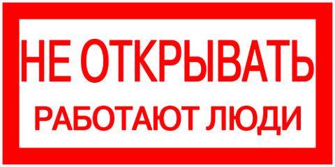 Плакат 200х100мм