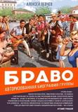 Браво. Авторизованная Биография Группы / Алексей Певчев