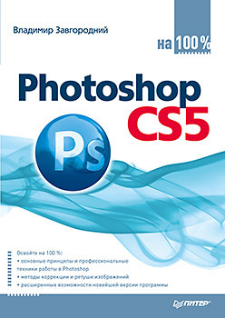 цена на Photoshop CS5 на 100%