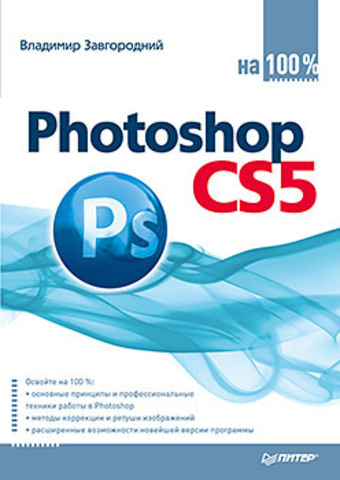 Photoshop CS5 на 100%