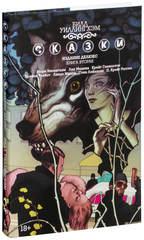 Комикс «Сказки. Издание Делюкс. Книга 2»