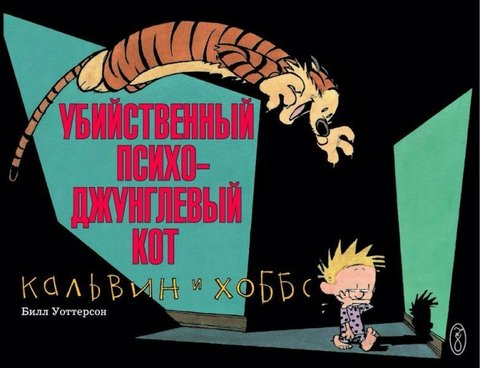 Кальвин и Хоббс: Убийственный психо-джунглевый кот