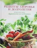 Рецепты здоровья и долголетия. Кулинарная книга Китайского исследован