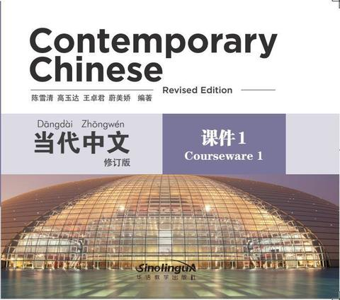 Contemporary Chinese(Revised Edition) Courseware 1