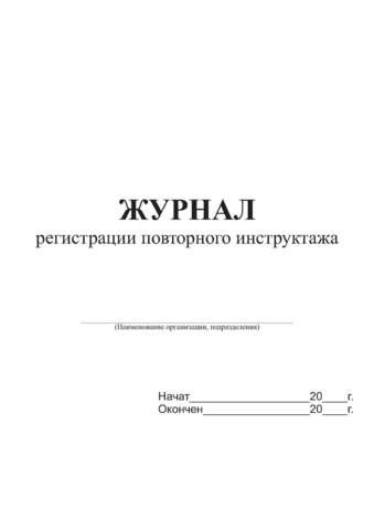 Журнал регистрации повторного инструктажа ( поквартальный)