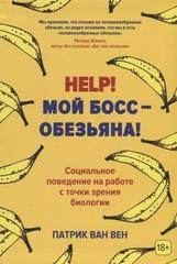Help! Мой босс – обезьяна! Социальное поведение на работе с точки зрения биологии