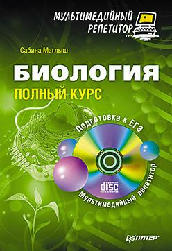 Биология: полный курс. Мультимедийный репетитор (+CD) диск elitech 1820 056700 пильный для дерева 250mm 32 30mm 2 8mm 80 зубьев