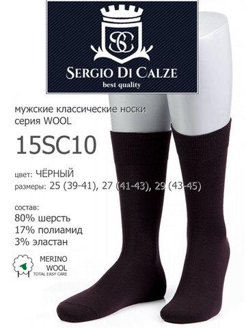 Мужские носки 15SC10 Wool Merino Sergio di Calze