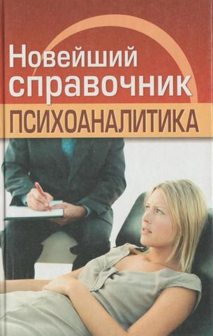 Новейший справочник психоаналитика