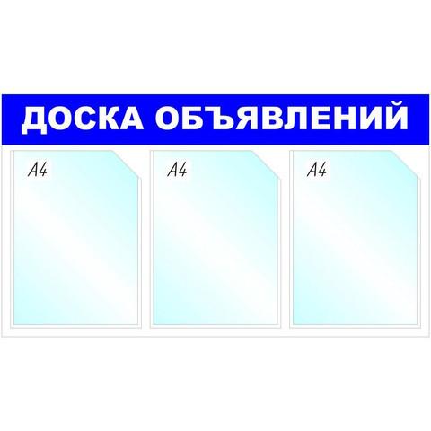Информационный стенд Доска объявлений, 3 отд., 735х417мм, синий, настенн.