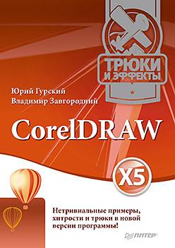 CorelDRAW X5. Трюки и эффекты coreldraw x6