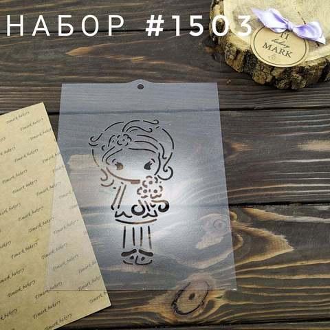Набор №1503 - Девочка с цветами