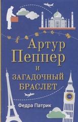 Артур Пеппер и загадочный браслет