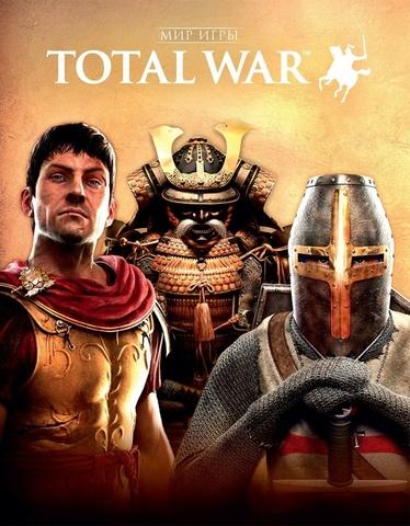Мир игры Total War