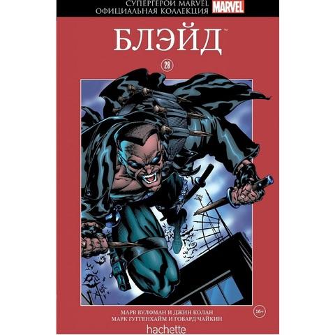 Супергерои Marvel. Официальная коллекция №28 Блэйд