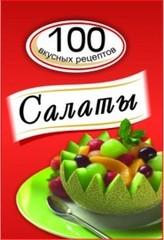 Салаты. 100 вкусных рецептов