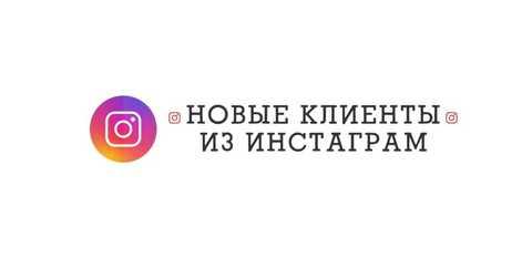Обучающее видео по Instagram