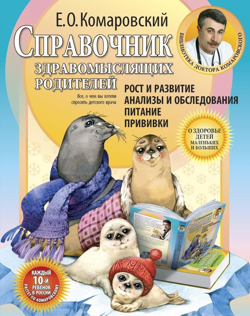 Kitab Справочник здравомыслящих родителей | Комаровский Е.