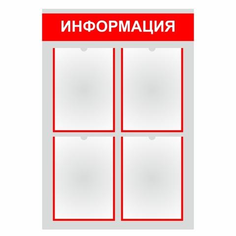 Информационный стенд на 4 плоских кармана 550х800мм